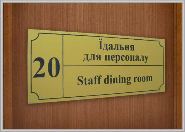 Табличка на двері з номером кабінету