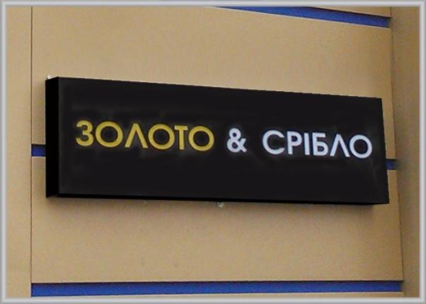 Световая вывеска ювелирного магазина