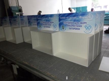Серійне виробництво контейнерів для використаних батарейок
