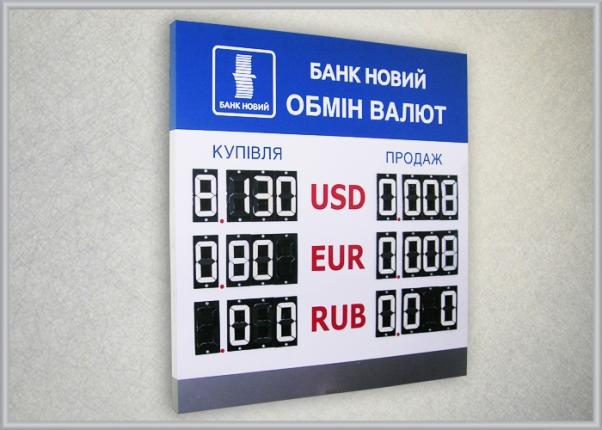 Информационный стенд - обменник валют