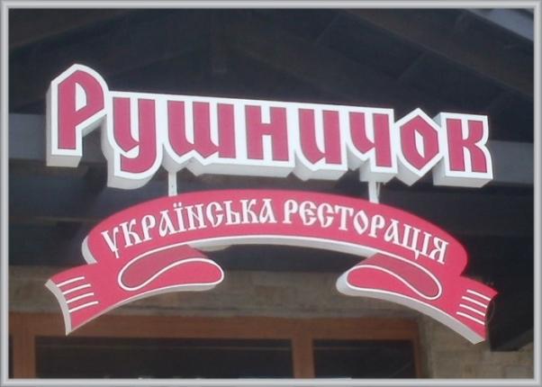 Вывеска ресторану с объемными световыми буквами