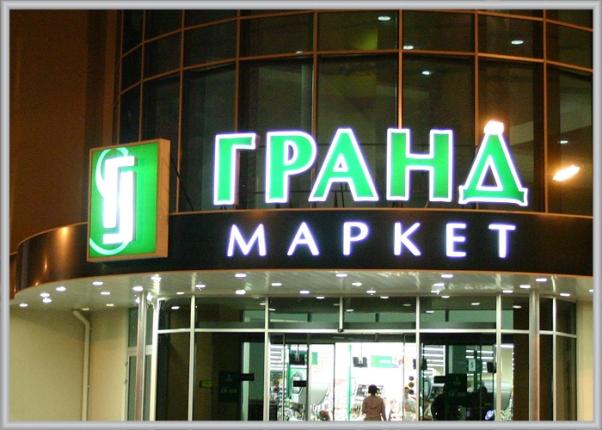 Вивіска торгового центра з об'ємними світловими буквами