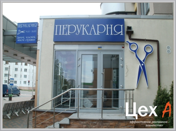 Фасад парикмахерской фото