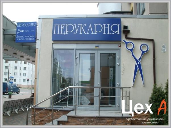 Оформление входной группы, фасада парикмахерской