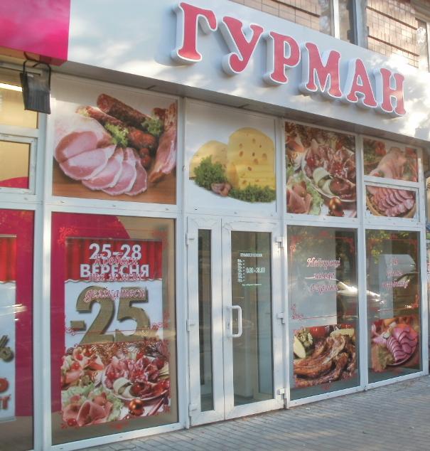 Оформление входной группы магазина: вывеска с объемными буквами, оформление витрин