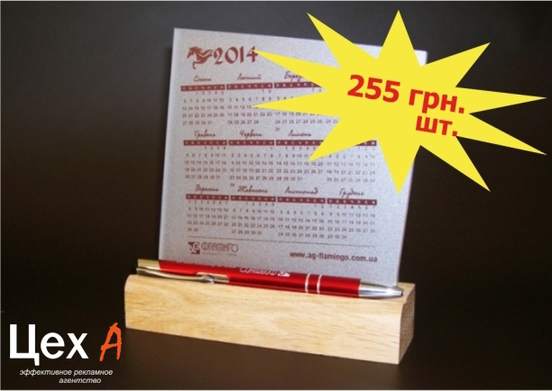 Пластиковий календар