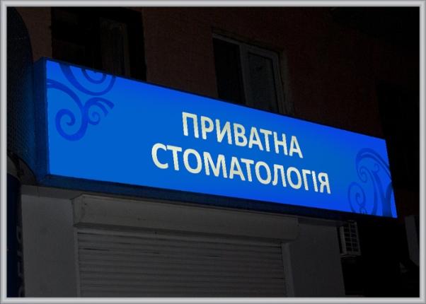 Лайтбокс стоматологічної клініки