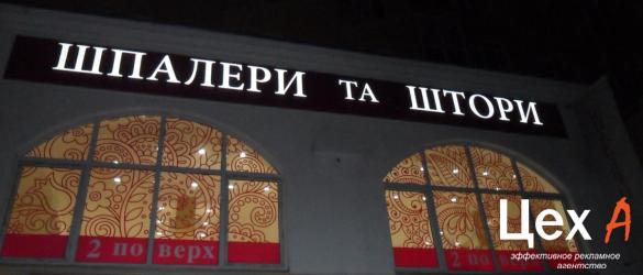 Оформление витрин магазина. Световая вывеска магазина штор и обоев