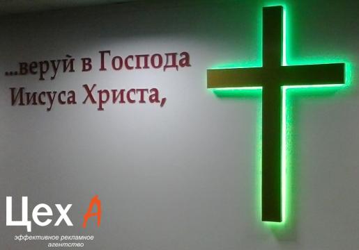 Світловий хрест з підсвіткою контражур