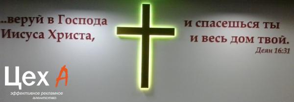 Світловий об'ємний хрест з LED панеллю