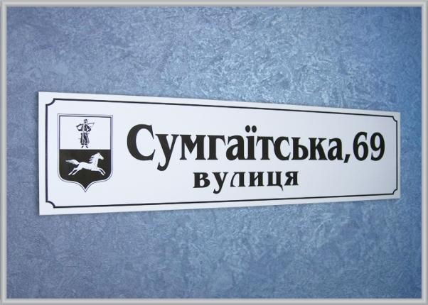 Адресний знак, будинкова табличка