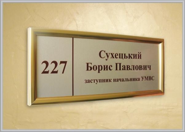 Офісна, номерна табличка для кабінету