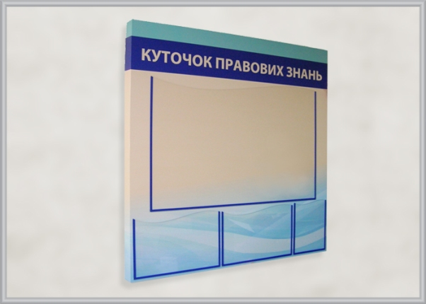 Объемный информационный стенд с карманами - уголок потребителя