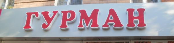 Вывеска магазина с объемными буквами