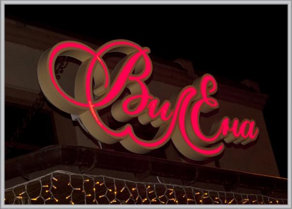Вывеска ресторана с объемными световыми буквами