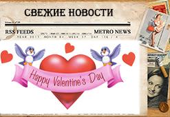 Оригинальные, необычные, креативные и интересные подарки ко Дню Святого Валентина для любимых мужчин и девушек. Идеи для подарков для влюбленных на нашем сайте