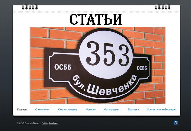 Таблички в Киеве: рекламные, информационные, адресные, офисные. Изготовление табличек в Киеве