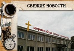 Объемные световые буквы для церкви «Отця і Сина і Святого Духа»
