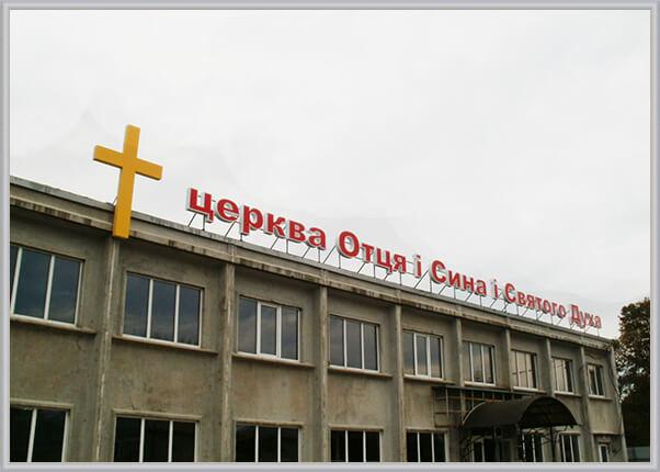 obemnye-svetovye-bukvy-nakryshnaya-ustanovka