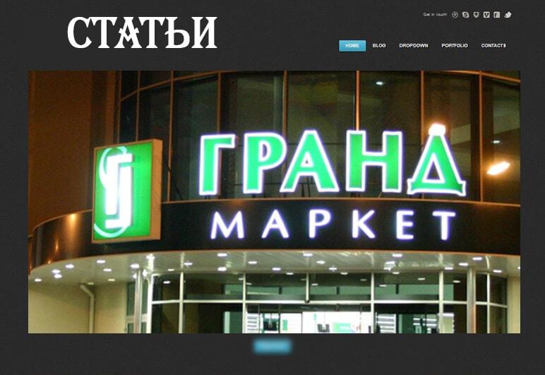Заказать рекламные буквы в Полтавской области