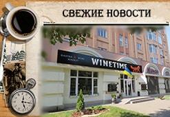 Виномаркет