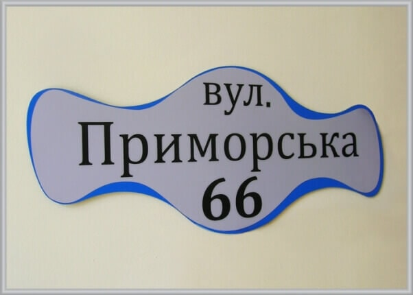 domovoi-znak-figurnyi