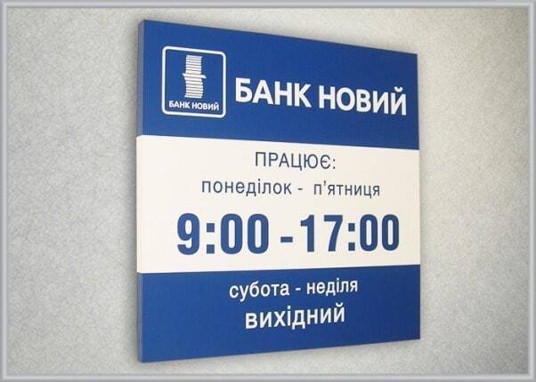Табличка - график работы банка