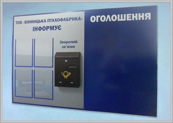 !informacionnyi-stend-doska-obiavleniy-s-pochtovym-yaschikom