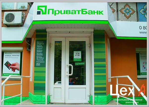 Фасадная световая вывеска для банка
