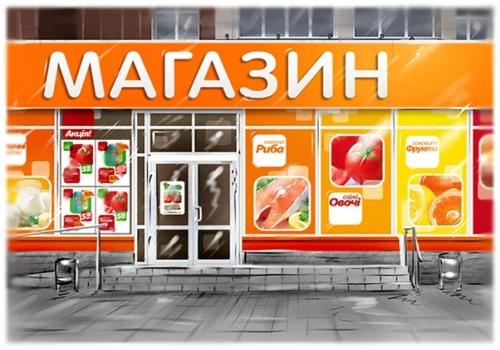 Комплексное рекламное оформление магазинов, супермаркетов