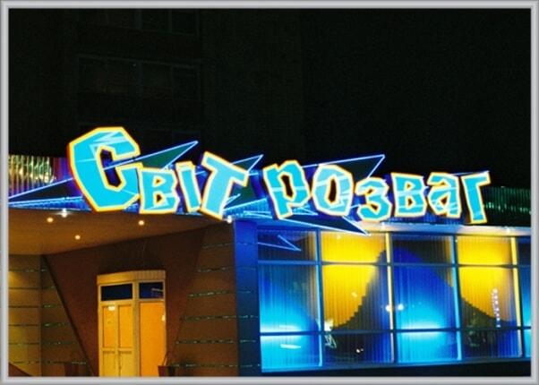 Световые буквы - фасадная вывеска развлекательного заведения