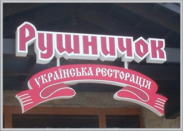 Объемные светодиодные буквы ресторана