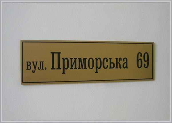 ploskaya-adresnaya-tablichka