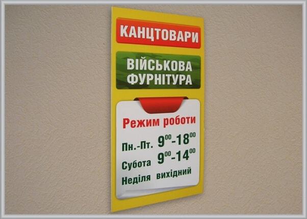 ploskaya-tablichka-rezim-raboty