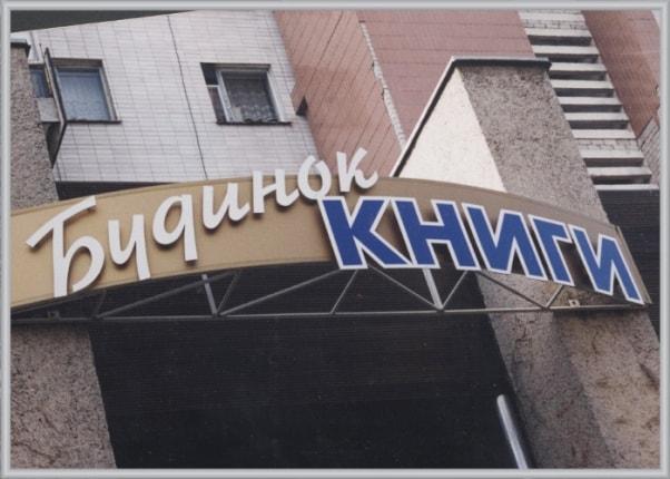 Фасадная вывеска книжного магазина с плоскими пластиковыми буквами