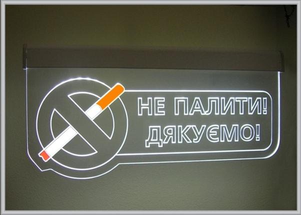 Підвісний інформаційний акрилайт, світлова панель - не палити