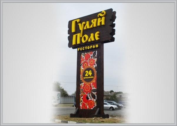 Рекламная стела, пилон ресторана