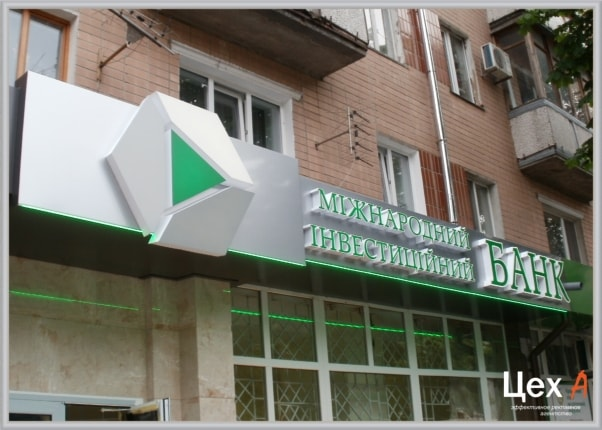 Световая фасадная вывеска банка с объемными буквами