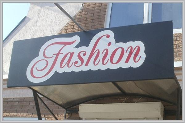 Фасадная вывеска магазина одежды