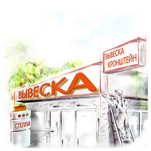 Картинки по запросу Наружная реклама от компании «Цех-а»
