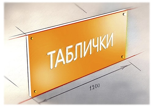 Рекламные, адресные, офисные, информационные таблички
