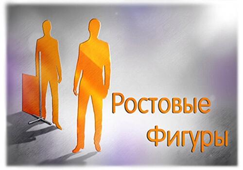 Ростовые фигуры, боди стенды, жалоны