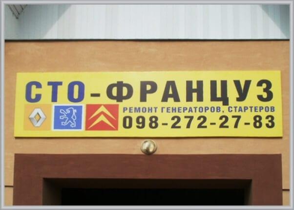 ne-svetovaya-obemnaya-vyveska