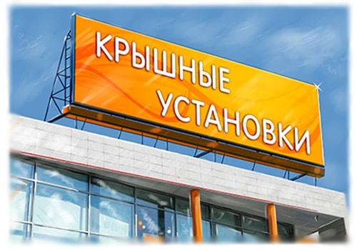 Картинки по запросу Крышные установки для рекламы