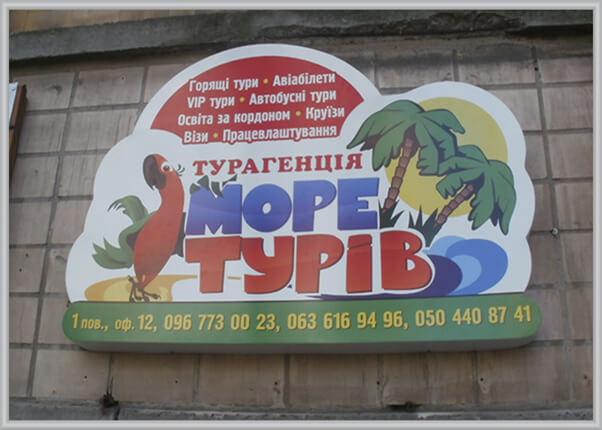 obemnaya-reliefnaya-veveska-turagentstva