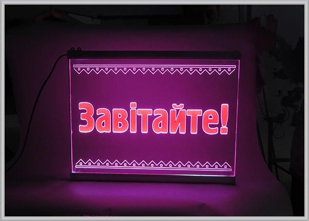 Акрилайт, світлова панель, прозора інтер'єрна вивіска