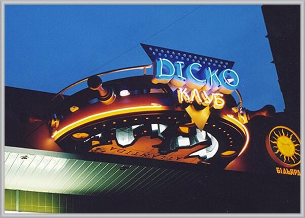 Фасадная световая вывеска ночного клуба