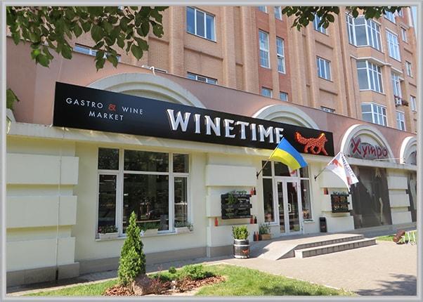 Фасадная световая вывеска винного магазина