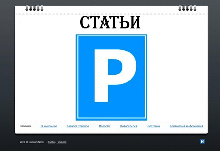 Изготовление табличек для парковочных мест