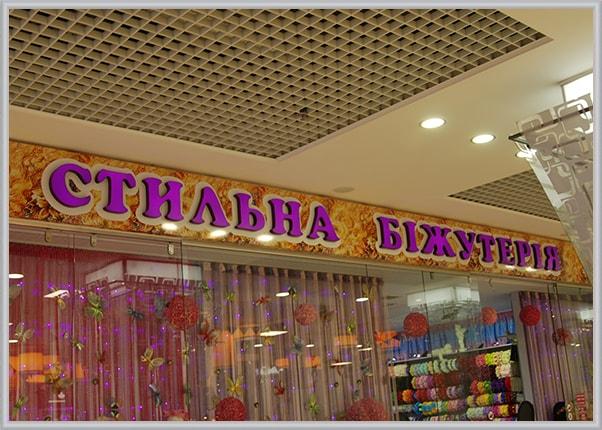 Световые буквы, вывеска магазина бижутерии